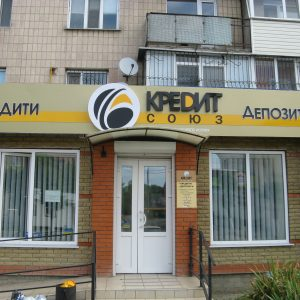 Кредит-Союз
