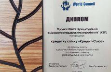 Нагородження дипломом від Проекту USAID