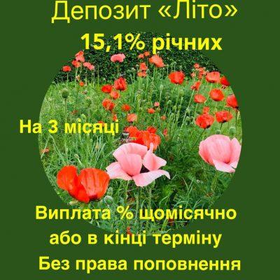 """АКЦІЯ!!! Депозит """"Літо""""!!!"""